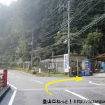 大岳鍾乳洞入口バス停横の橋を渡ってすぐに右折
