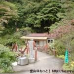 大岳鍾乳洞方面に向かう林道の途中にある大岳鍾乳洞の受付事務所の入口