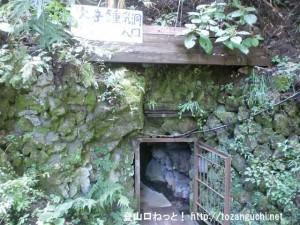 大岳鍾乳洞の入口