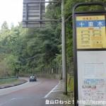 十里木バス停(西東京バス)