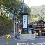 払沢の滝入口バス停前の豆腐屋さんの前