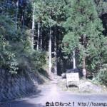 馬頭刈尾根の登山口となる天狗の滝の入口手前の林道終点