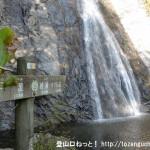 檜原村の天狗の滝