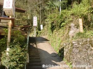 白倉の大岳山登山道の入口