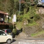 檜原村の白倉地区にある大岳山の登山道への入口