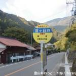 宮ヶ谷戸バス停(西東京バス)