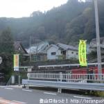 宮ヶ谷戸バス停前の赤い橋