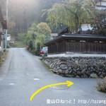 小沢バス停前の赤い橋を渡ってすぐ先の辻を右折(檜原村)
