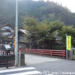 小沢バス停前の赤い橋(檜原村)