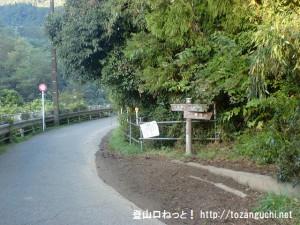 小仏バス停から10分ほど歩いたS字カーブのところにある景信山への直登ルートの登山道入口