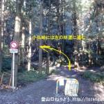 小仏峠の登り口の車止めのところの林道分岐
