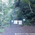 小下沢林道の車止めゲート