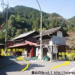 陣馬高原下バス停上にある分岐