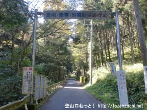 和田峠に向かう都道521号線の入口ゲート
