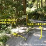 都道521号線の和田峠に向かう途中にある陣馬山の新ハイキングコースの入口
