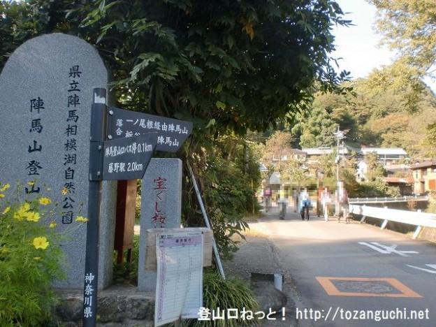 陣馬山登山口(JR藤野駅側)の石碑