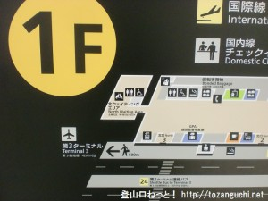 成田空港第2ターミナルの北ウェイティングエリアを示す案内板