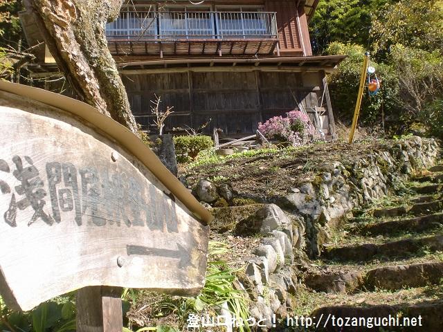 仲の平の浅間尾根登山口から見る登山道の入口