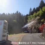 槇寄山・(笹尾根の西原峠)の登山口に行く途中にある最終の自動販売機
