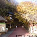 都民の森にある三頭山などへの遊歩道の入口