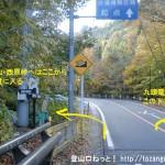 大平入口の槇寄山・西原山登山道入口前(九頭竜の滝入口前)