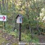 檜原村の九頭竜の滝への遊歩道の入口