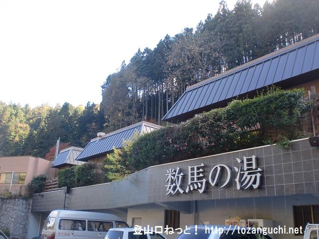 三頭山・槇寄山(笹尾根)の登山口 数馬温泉にアクセスする方法