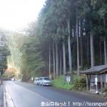 浅間尾根登山口バス停(西東京バス)