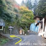 浅間尾根の登り口にある製材所の前のT字路