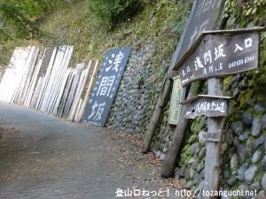 浅間尾根登山口の浅間尾根への登り口に設置された道標