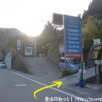 上川乗の浅間嶺登り口に入るところ