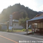 上川乗バス停(西東京バス)