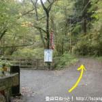 天光寺の修行道場への入口前の林道