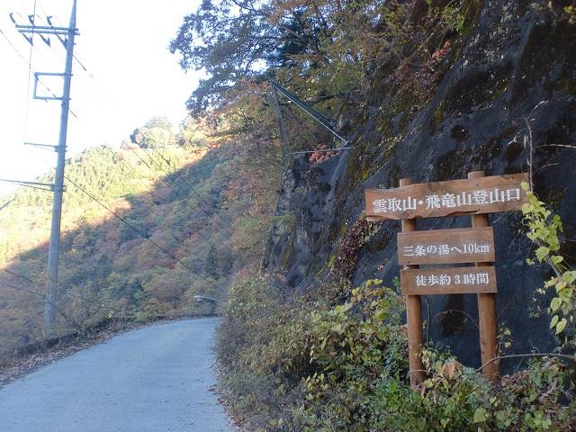 雲取山・飛竜山の登山口 お祭(三条の湯)にアクセスする方法