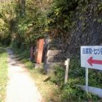 鴨沢の雲取山・七ツ石山への登山道の入口