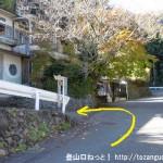 倉戸口バス停から温泉神社に行く途中のT字路を左折する