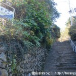 倉戸山の登山口となる温泉神社の手前にある階段