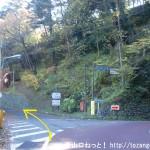 倉戸口バス停から左の車道に入る