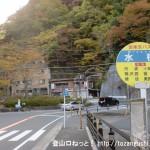 水根バス停(西東京バス)