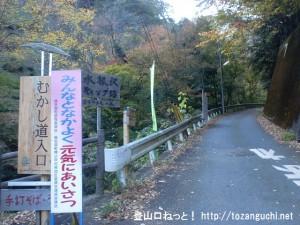 水根の奥多摩むかし道入口(六ツ石山登山口)
