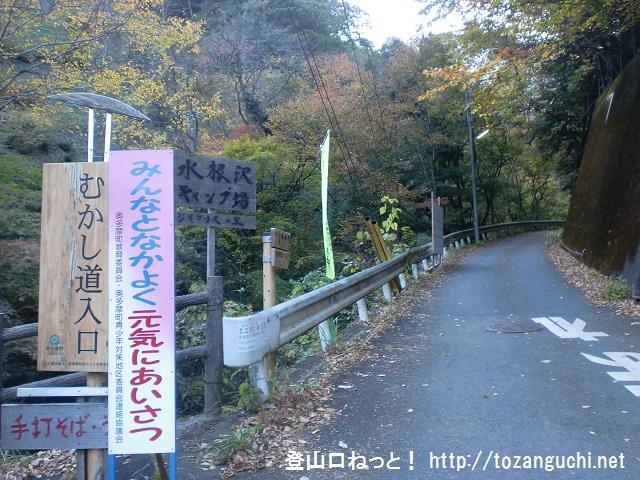 六ツ石山・鷹ノ巣山の登山口 水根にアクセスする方法
