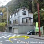 奥多摩駅入口交差点から昭和橋を渡ってすぐ右に入る