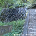 鋸山と大岳山の登山口となる愛宕神社の参道入口
