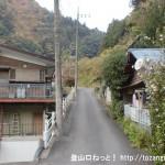 安寺沢の本仁田山登山に行く途中の住宅街の坂道