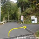 安寺沢の本仁田山登山に行く途中の住宅街の坂道の上のT字路