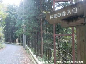 御前山の登山口となる体験の森への林道の入口