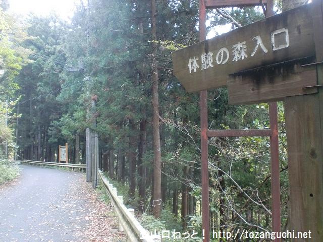 御前山の登山口 境橋と体験の森にアクセスする方法