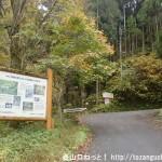 境橋バス停から体験の森に行く途中にある登山道の入口(通行止め)