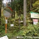 境橋バス停から体験の森に行く途中にある通行止めになっている登山道の入口