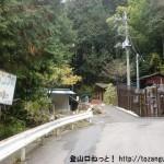 御岳山・大楢峠の坂下集落側登山口